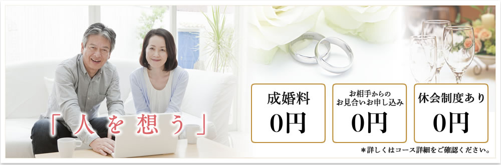 中高年の結婚相談・成婚料0円・お相手からのお見合お申し込み0円・休会制度あり0円