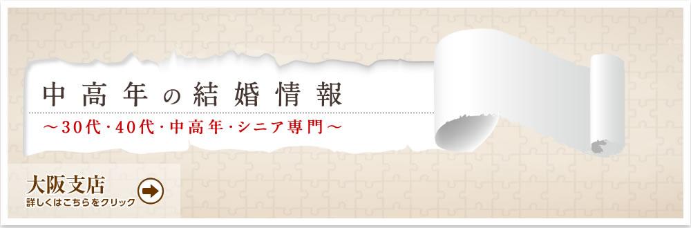 中高年の結婚情報茜会:大阪支店はこちら