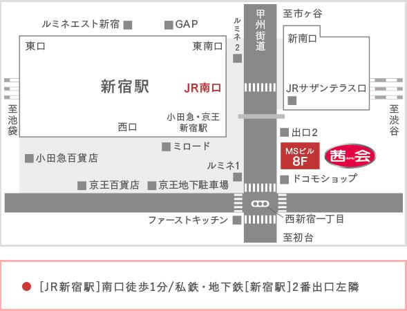 東京・新宿本社アクセス