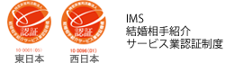 IMS 結婚相手紹介サービス業認証制度
