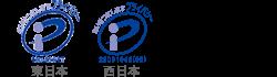 一般財団日本情報経済社会推進協会