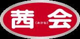 30代・40代・シニア・中高年対象婚活・結婚情報サービス【茜会】