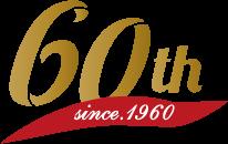 創業60年 SINCE1960
