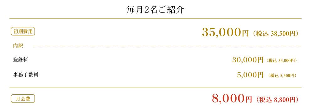 毎月2名ご紹介 月会費 8,000円(税込8,640円)