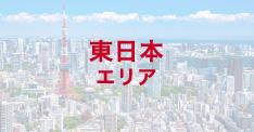 東日本エリア