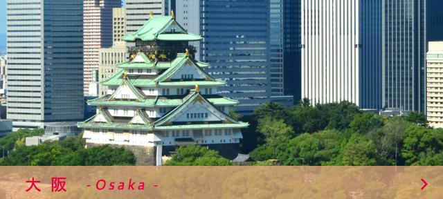 大阪の茜会