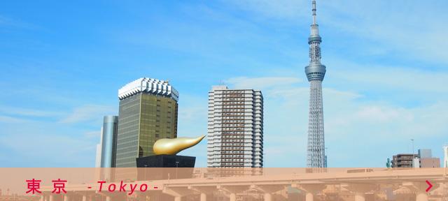 東京の茜会