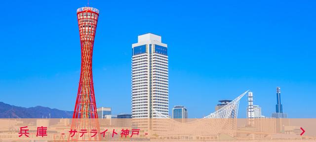 神戸の茜会