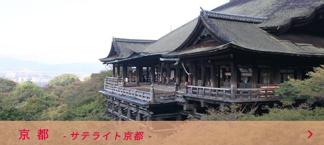京都の茜会