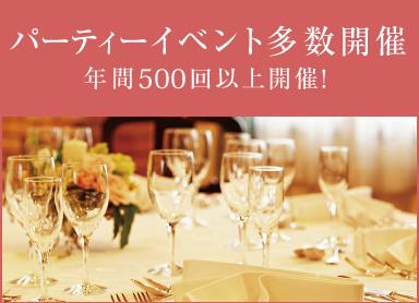 パーティ多数開催年間300回以上開催