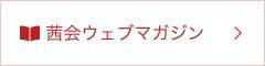 茜会webマガジン