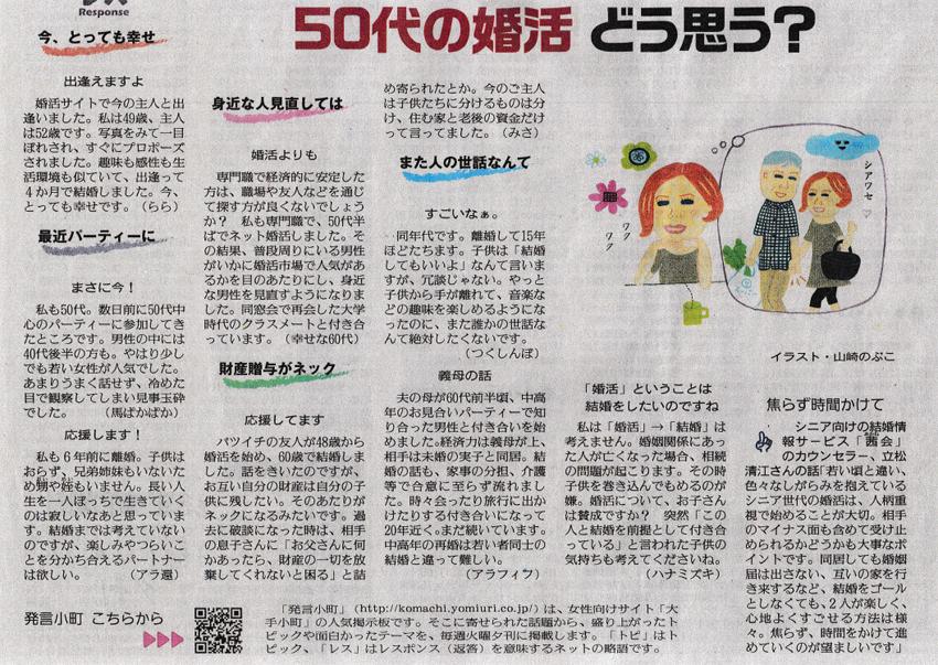 6月14日読売新聞夕刊、「50代の婚活どう思う?」に茜会カウンセラーがコメントを提供しました。