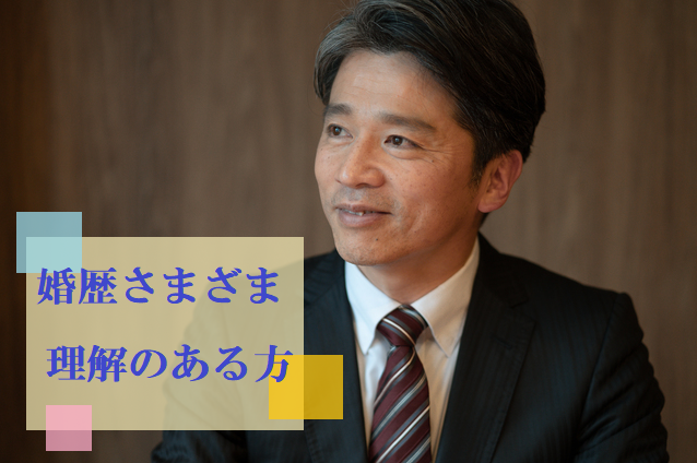 婚歴さまざま、理解のある方 ☆★50~60代中心★☆  Y9-7