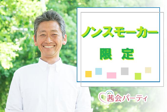 ノンスモーカー限定パーティ ☆★50代中心★☆  S8-12