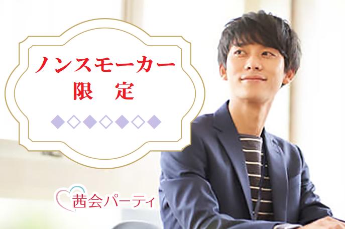 ノンスモーカー限定パーティ ☆★40~50代★☆  Y9-3