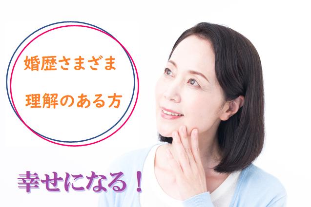 婚歴さまざま、理解のある方 【50~60代】  S9-6