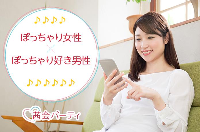 マシュマロ系ぽちゃ女性×ぽちゃ好き男性  Y10-14
