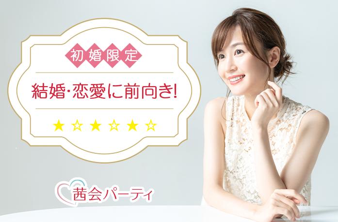 初婚の方限定 ☆★30~40代中心★☆  S9-4