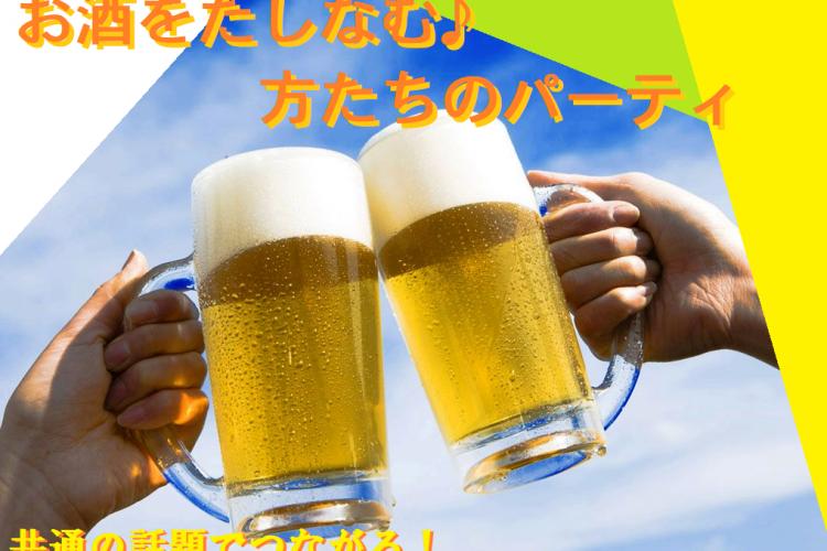 お酒をたしなむ方たち♪のパーティ  S10-9