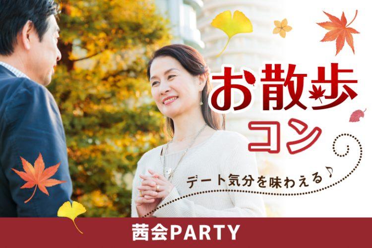 \人気企画!/恋に落ちる秋♪大阪城周辺散策と素敵な出会い♡