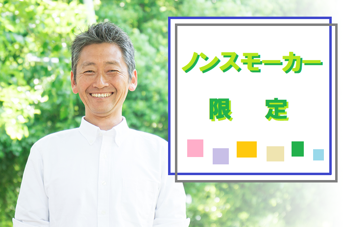 ノンスモーカー限定パーティ  Y11-4