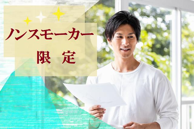 ☆40~50代中心☆ ノンスモーカー限定パーティ【感染症対策済み】  Y11-12