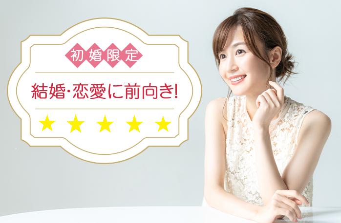 ☆30~40代中心☆ 初婚の方限定【感染症対策済み】  S11-6