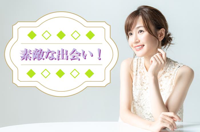 恋をしよう! 40代限定パーティ  S10-8