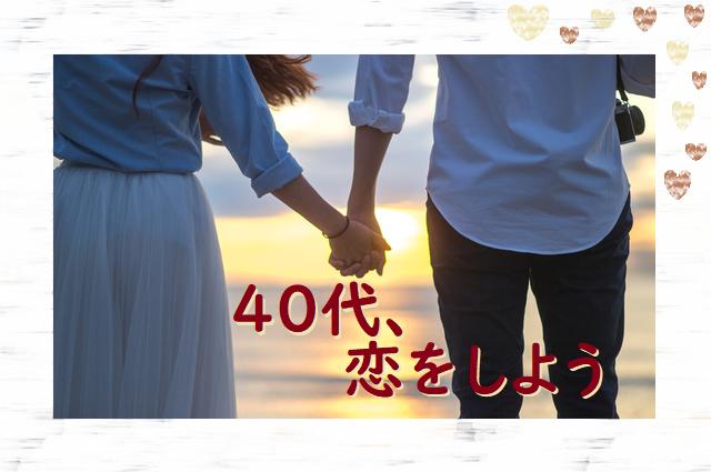 ☆40代限定☆ クリスマス前!40代、恋をしよう♪ 【感染症対策済み】 Y12-6