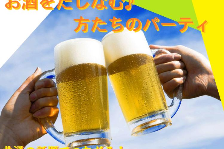 ☆40~50代中心☆ お酒をたしなむ♪男女のパーティ【感染症対策済み】 Y1-3