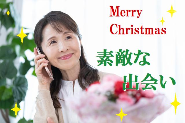 ☆50~60代中心☆ クリスマスは2人で!素敵な出会いを 【感染症対策済み】 Y12-8