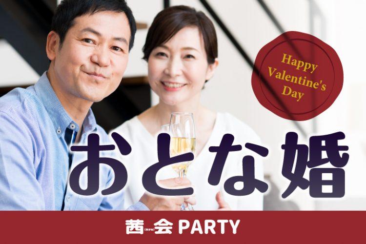 【満席御礼】いくつになってもバレンタインは特別♡理想の年の差♪婚活パーティー