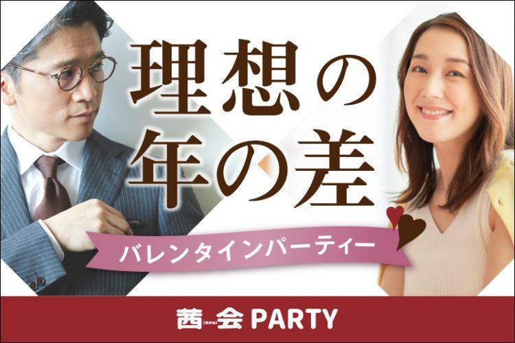 【男性満席♪女性残りわずか!】いくつになってもバレンタインは特別♡理想の年の差♪婚活パーティー
