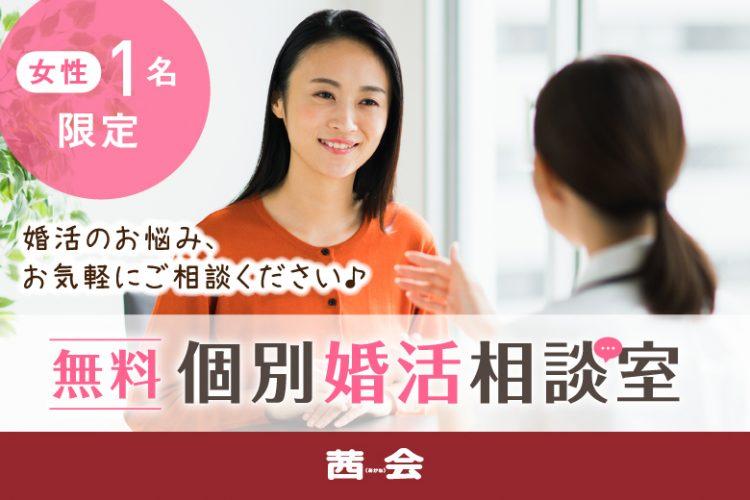 【婚活にお悩みの方へ】無料個別婚活相談室!!