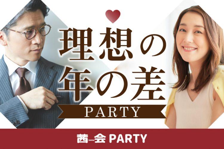 【初心者におすすめ】まずは一瞬の勇気から♡理想の年の差♪婚活パーティー